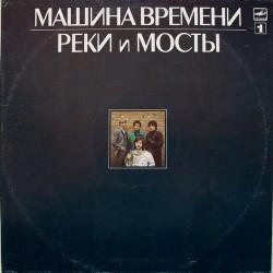 Машина Времени (Mashina Vremeni) -  Реки И Мосты - 1