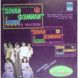 The Dooley Family In Moscow, Live Concert At Rossia Hall